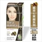 美娜圖塔 染洗護三合一植萃染髮霜(6.782亮澤棕色) [99982]植萃七葉樹系列