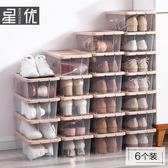 鞋盒 6個裝加厚鞋盒鞋子收納宿舍神器收納盒塑料鞋箱防塵鞋櫃省空間