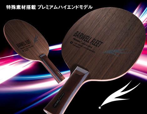 Nittaku BARWELL FLEET 胡桃木面玻纖夾板 桌球拍