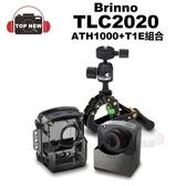 Brinno 縮時攝影相機 TLC2020 ATH1000 T1E 防水殼鉗式腳架組 縮時 攝影 相機 紀錄 工程 廣角 公司貨