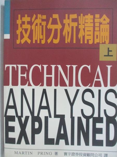 【書寶二手書T1/股票_IUL】技術分析精論(上)_寰宇
