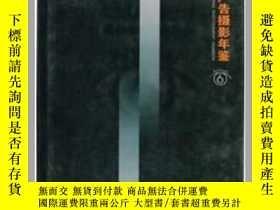 二手書博民逛書店罕見中國廣告攝影年鑑2006-2007Y151510