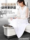 泡腳機 足浴盆全自動帶按摩洗腳盆電動加熱高泡腳桶家用恒溫機神器  DF 交換禮物