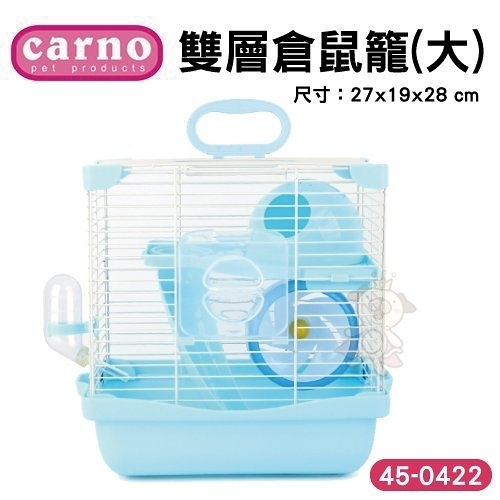 『寵喵樂旗艦店』CARNO 雙層倉鼠籠(大) 雙層倉鼠籠吃喝玩樂樣樣行