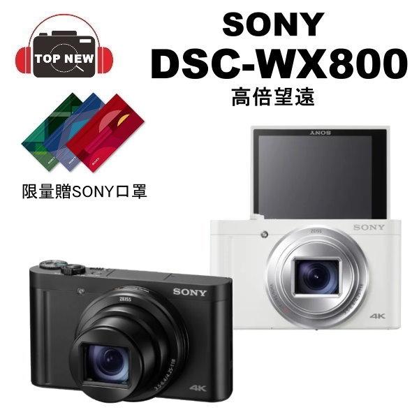 (贈SONY口罩) SONY DSC-WX800 類單眼相機 類單眼 相機 高倍變焦 4K錄影 觸控螢幕 公司貨