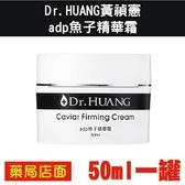 元氣健康館【Dr.HUANG黃禎憲】adp魚子精華霜(50ml)