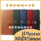 蘋果 iPhone XR XS max iPhone X 圓扣純色皮套 插卡保護套 翻蓋軟殼 磁扣手機殼 鈕扣 經典皮套