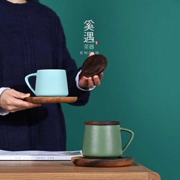 咖啡杯 奚遇陶瓷杯子帶蓋水杯創意馬克杯個性定制logo情侶杯辦公咖啡杯女 非凡小鋪