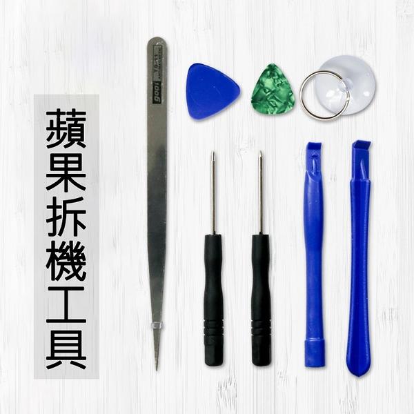 ▼Apple 維修工具 DIY 拆機工具組 零件 iPhone 4 4s 5 5s 5C 6 6s 7 8 X Plus