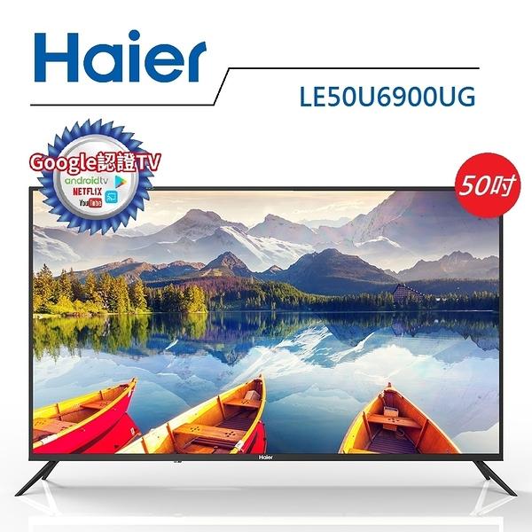 免運費+基本安裝 Haier海爾 4K HDR 智慧聲控/智慧聯網 電視/液晶顯示器 LE50U6900UG