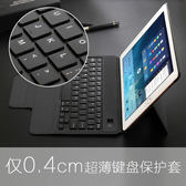 ipad mini2保護套mini4超薄蘋果平板藍牙鍵盤迷你3保護殼皮套新款·樂享生活館