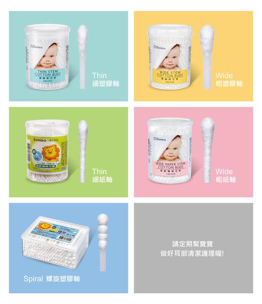【奇買親子購物網】小獅王辛巴simba粗紙軸棉花棒(120入)