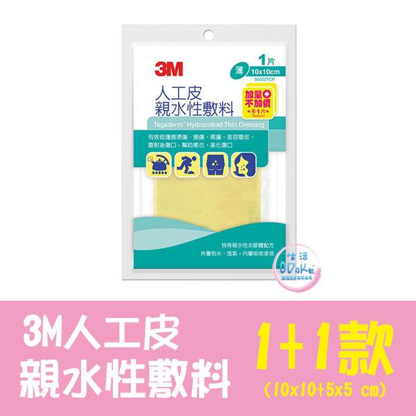(1+1款)3M 人工皮親水性敷料 10x10+5x5cm 薄款 滅菌 人工皮【生活ODOKE】