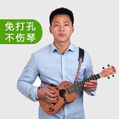 免打孔尤克里里背帶斜背無尾釘兒童成人ukulele帶子肩帶【聚寶屋】