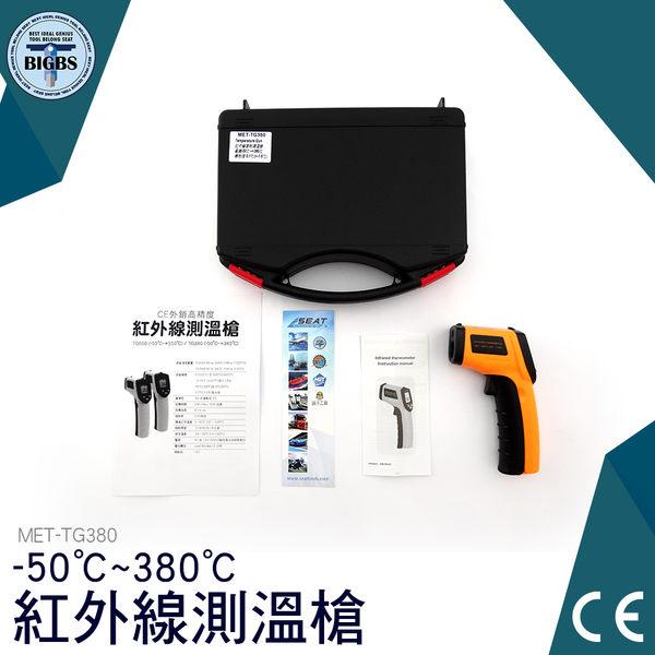 利器五金 電子溫度槍 額溫槍 TG380 -50℃~380℃ 保固 附ABS儀器箱