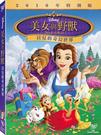 【迪士尼動畫】美女與野獸:貝兒的奇幻世界-DVD