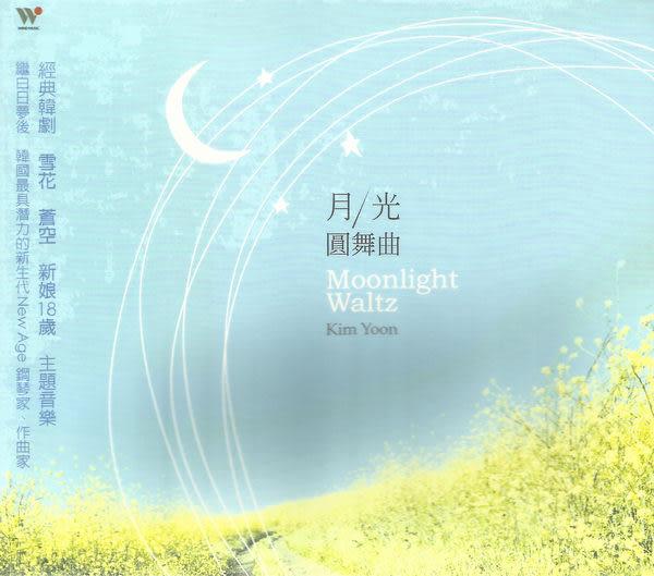 金潤 月光圓舞曲 CD (音樂影片購)