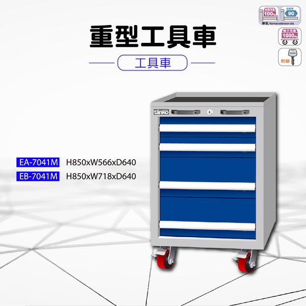 天鋼-EB-7041M《重量型工具車》 推車 刀具架 工廠 修理 工作室 收納櫃 置物櫃 作業車