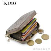 KIMO新款女式卡包 歐美鱷魚紋牛皮多卡位小卡包名片夾卡夾女 糖糖日繫森女屋