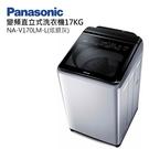 Panasonic 國際牌【 NA-V170LM 】 17公斤變頻溫水直立式洗衣機