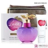 NINA RICCI 閨蜜甜心女性淡香水(80ml)+蘋果甜心身體乳贈化妝包【美麗購】