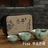 Pink中大尺碼旅行茶具 日式旅行便攜快客杯泡茶壺單壺茶杯茶具茶道套裝家用 LJ2050