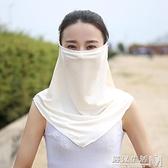 莫代爾女士戶外面罩開車騎車護頸圍脖夏季遮陽防曬披肩口罩棉透氣 遇見生活