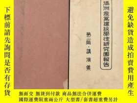 二手書博民逛書店(乙1192)侵華史料《滿洲產業建設學徒研究團報告》原函1冊全罕