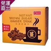 康健生機 純濃黑糖老薑茶6盒組(20g*10入/盒)【免運直出】