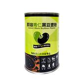 即溶青仁黑豆漿粉 營養補給 健康維持