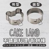 【Cake Land 】不鏽鋼料理鬆餅模深型