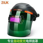 氬弧焊燒焊焊接自動變光電焊面罩 頭戴式全自動焊工防護焊帽眼鏡 樂活生活館