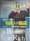 【書寶二手書T5/投資_LLF】給你一顆有錢人的腦袋_劉青, 金克雷