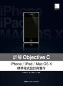 (二手書)詳解Objective C:iPhone/iPad/Mac OS X標準程式設計與實作