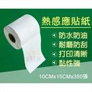 星星小舖  熱感應貼紙10CMX15CMX350張  背膠 超商印單 網拍印單 出貨專用 貼紙