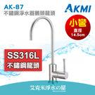 升級為 AKMI SS316L醫療級不鏽鋼淨水器鵝頸龍頭 AK-87 (小彎直徑14.5cm)