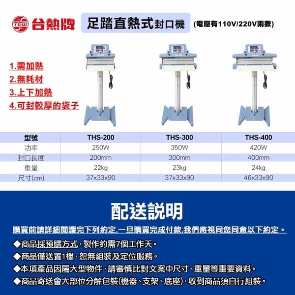 台熱牌 TEW 足踏直熱式封口機_40公分(THS-400)
