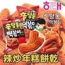 韓國 HAITAI 海太 元祖 辣炒年糕...