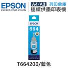 EPSON T664/T6642/T664200 原廠藍色盒裝墨水 /適用 Epson L100/L110/L120/L200/L220/L210/L300/L310