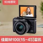 Canon/佳能M100套機15-45螞蟻攝影EOS高清數碼旅游微單相機入門級「時尚彩虹屋」