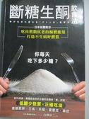 【書寶二手書T7/醫療_JHJ】斷糖生酮飲食法-日本名醫教你吃出燃脂抗老的酮體能量_白澤卓二