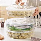 餃子盒日式手提圓形餃子盒雙層速凍水餃收納盒透明冰箱保鮮盒 雙十一87折