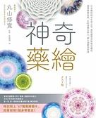 神奇藥繪:日本醫師結合生命之花、曼陀羅等神聖幾何圖形,運用圖騰能量,啟動身體..