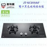 【PK廚浴生活館】高雄喜特麗 JT-GC209AF 雙口玻璃檯面爐 JT-209 瓦斯爐 實體店面 可刷卡