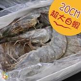 汶萊蝦皇金饌白蝦(共1盒 600g ±10% 約 9-11尾/盒-生蝦活凍)