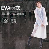 雨衣成人旅游雨衣男女式學生兒童時尚裝防水長款加厚雨披非一次性   夢曼森居家