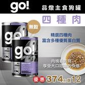 【毛麻吉寵物舖】Go! 天然主食狗罐-品燉系列-無穀四種肉-374g-12件組 狗罐頭/主食罐