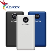 ADATA 威剛 P20000QCD 行動電源 Type-C QC3.0 PD3.0 18W 電芯容量 20000mAh