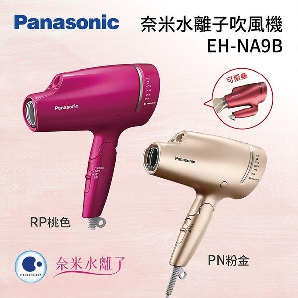【台灣公司貨】PANASONIC 國際 奈米水離子吹風機 EH-NA9B 分期0利率