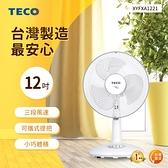 TECO東元 12吋機械式桌扇 XYFXA1221
